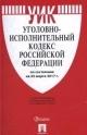 Уголовно-исполнительный кодекс РФ на 25.03.17